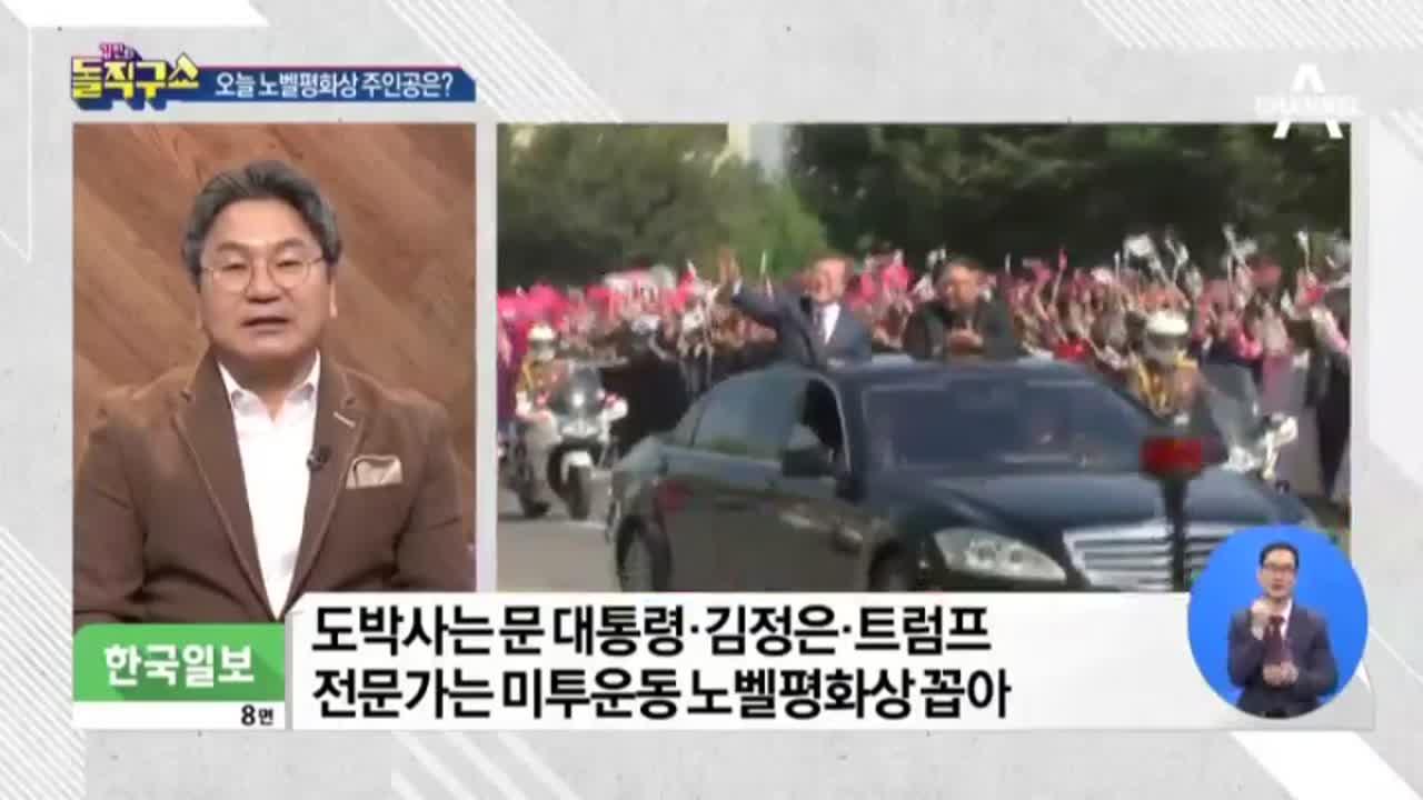 [2018.10.5] 김진의 돌직구쇼 67회