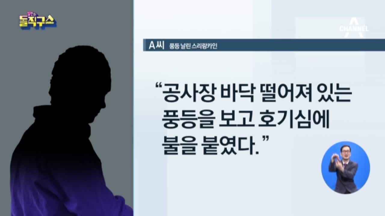 [2018.10.10] 김진의 돌직구쇼 70회