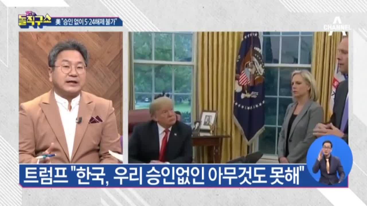 [2018.10.11] 김진의 돌직구쇼 71회