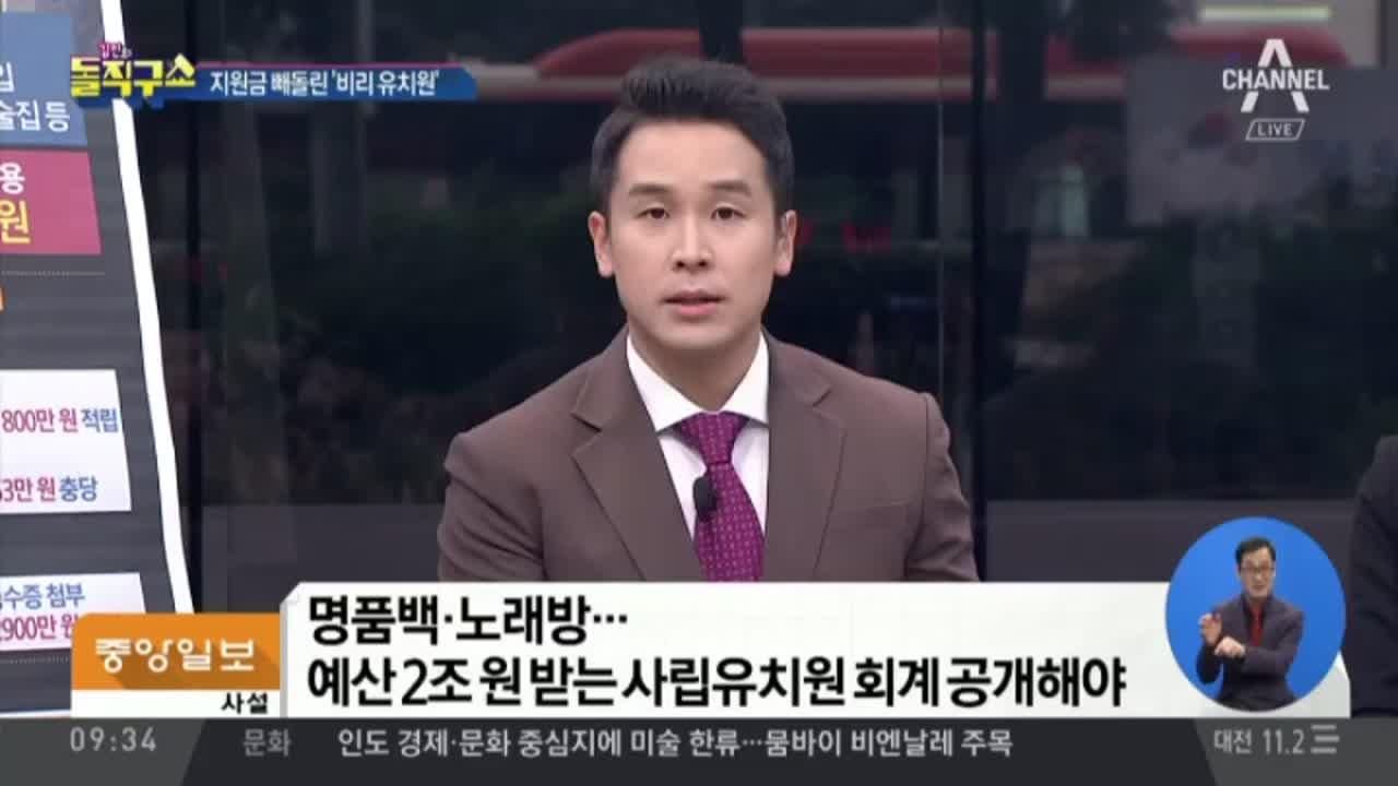 [2018.10.15] 김진의 돌직구쇼 73회