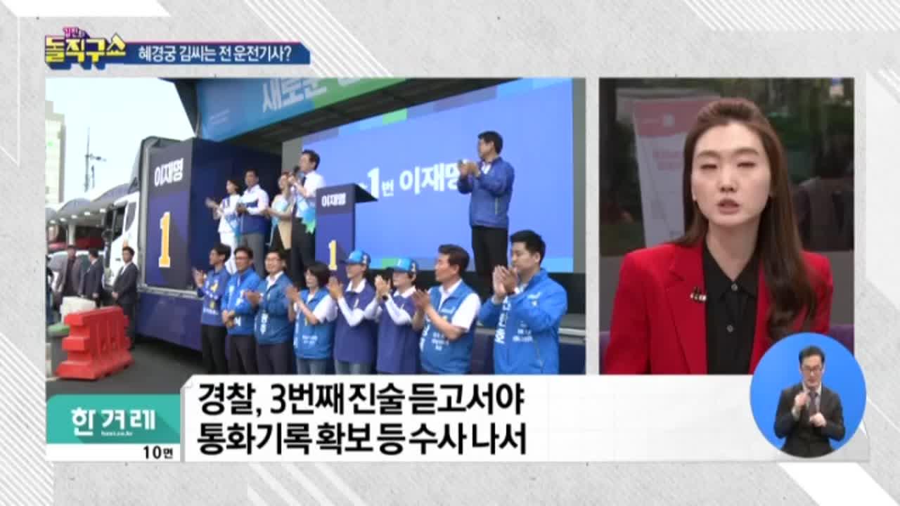 [2018.10.16] 김진의 돌직구쇼 74회