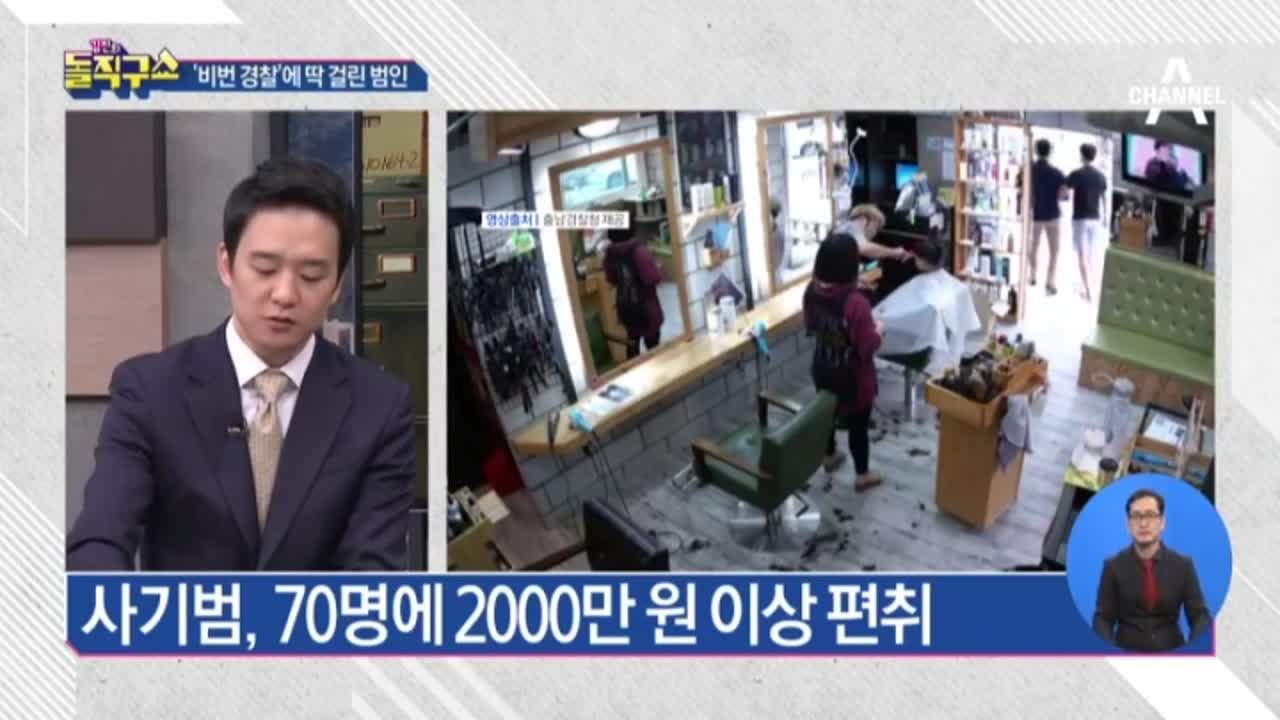 [2018.10.19] 김진의 돌직구쇼 77회