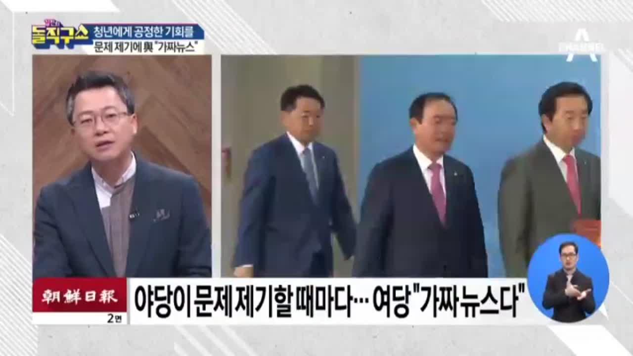 [2018.10.23] 김진의 돌직구쇼 79회