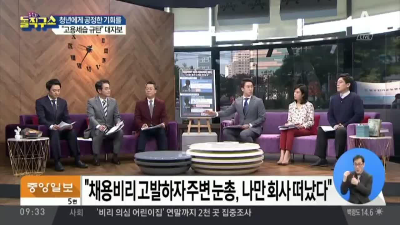 [2018.10.24] 김진의 돌직구쇼 80회