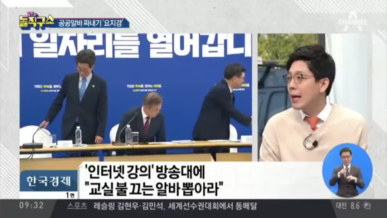 [2018.10.29] 김진의 돌직구쇼 83회