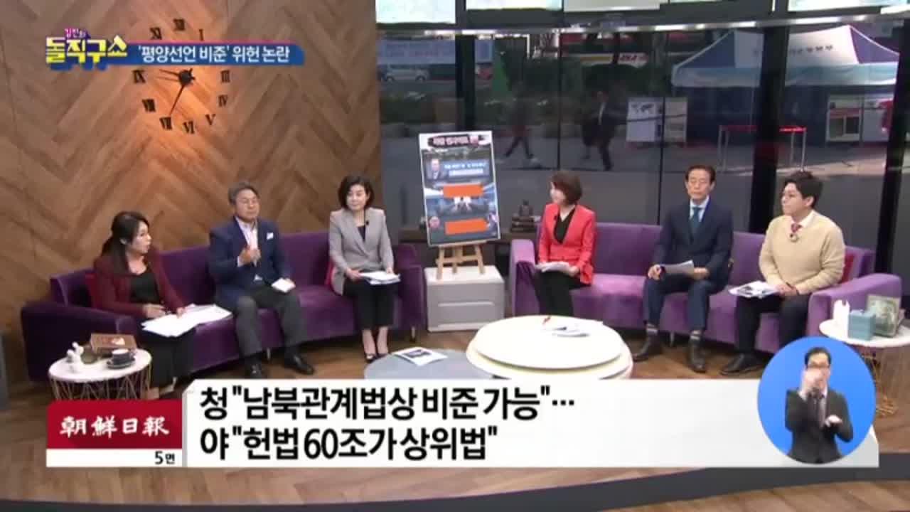 [2018.10.25] 김진의 돌직구쇼 81회
