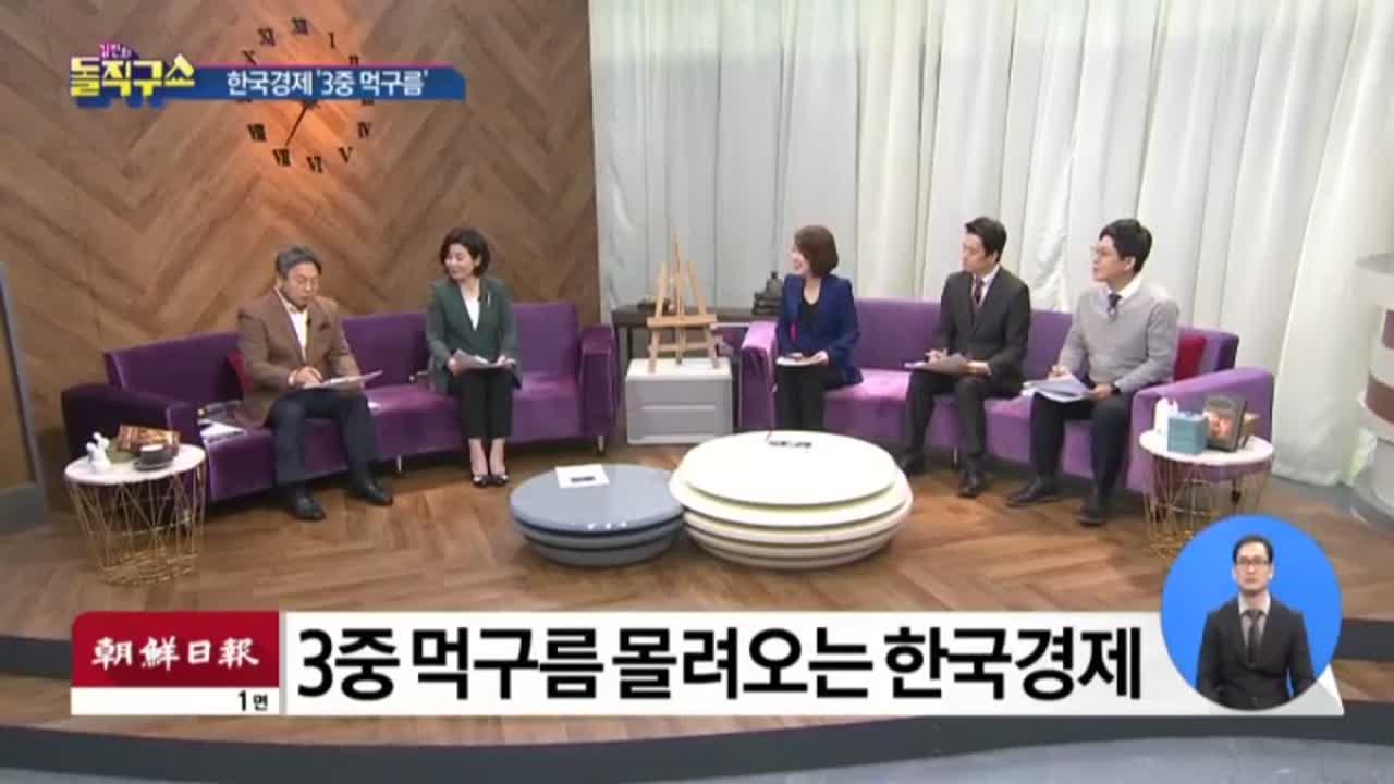 [2018.10.26] 김진의 돌직구쇼 82회