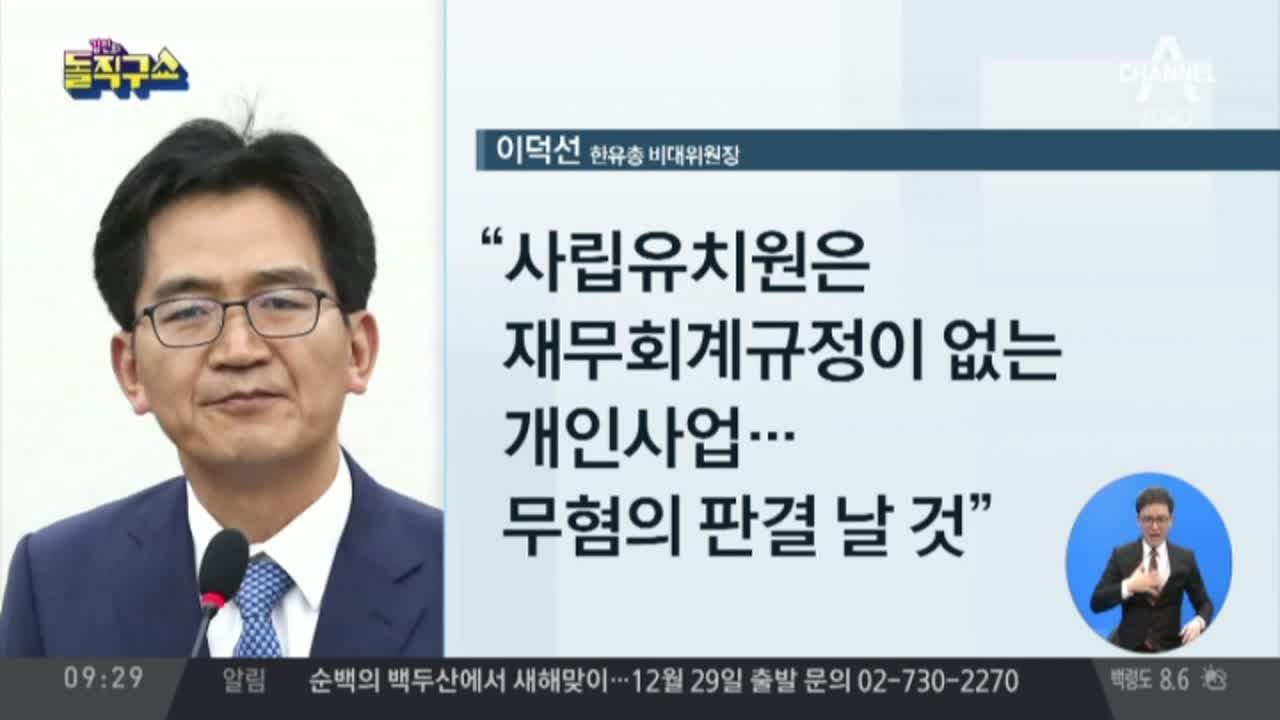 [2018.10.30] 김진의 돌직구쇼 84회