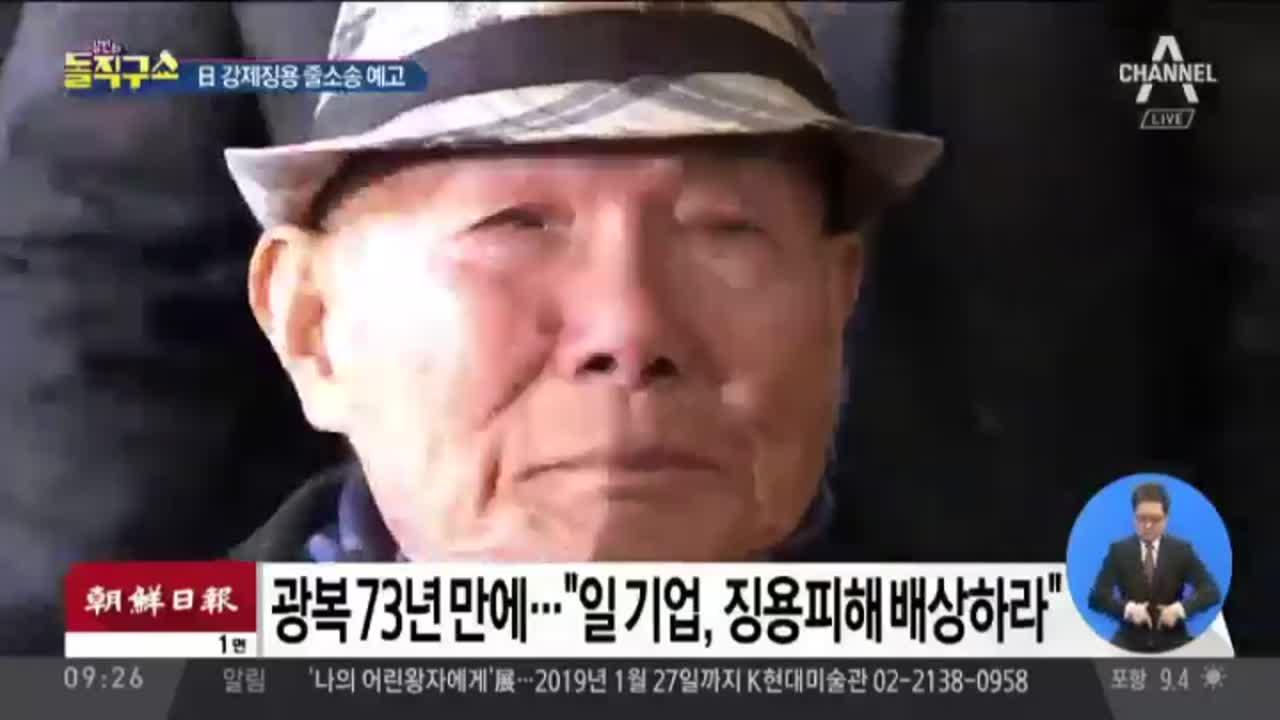 [2018.10.31] 김진의 돌직구쇼 85회