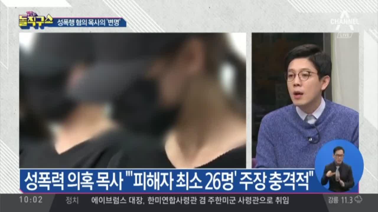 [2018.11.8] 김진의 돌직구쇼 91회