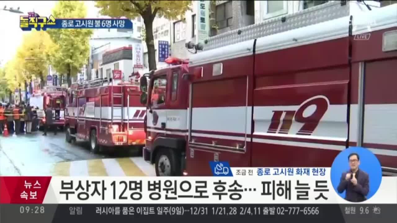 [2018.11.9] 김진의 돌직구쇼 92회