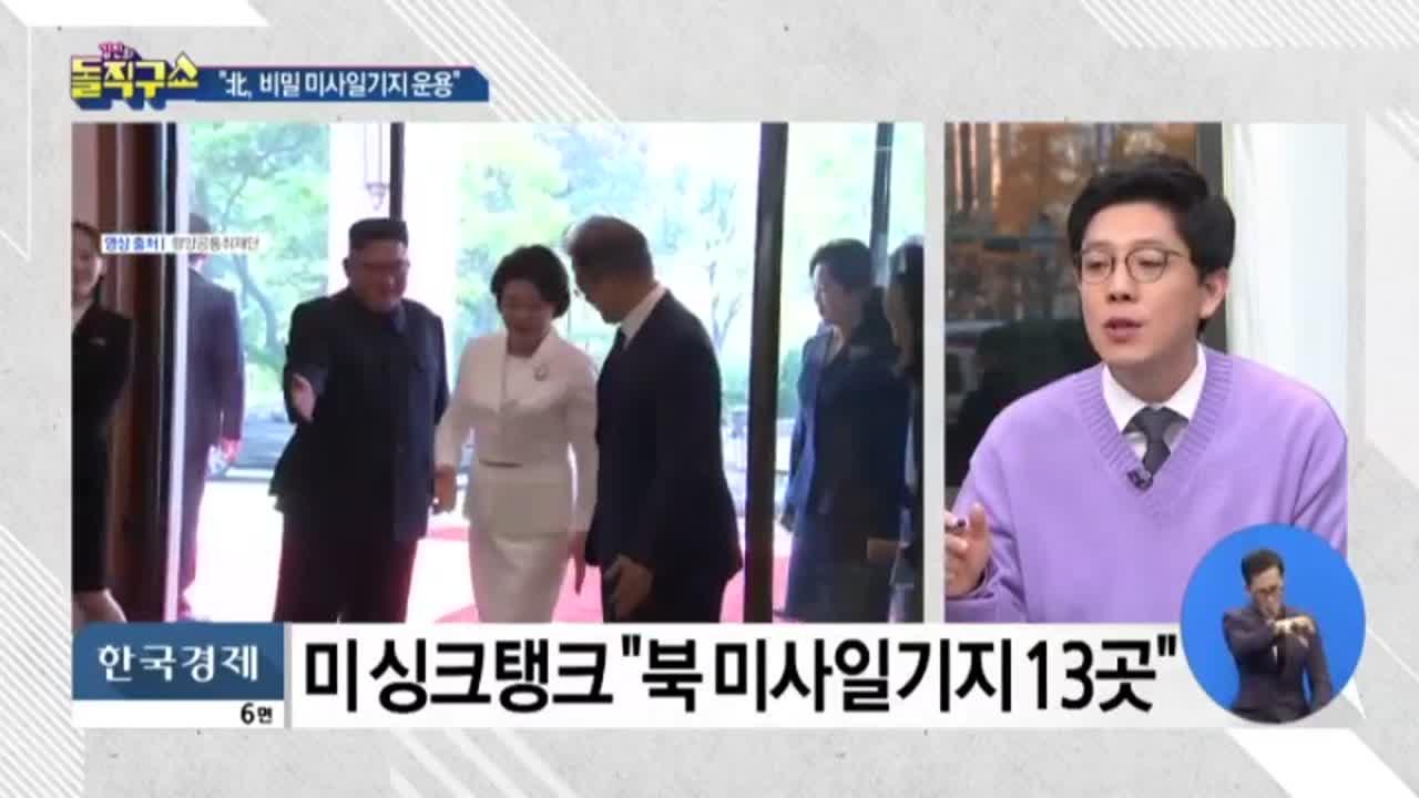 [2018.11.13] 김진의 돌직구쇼 94회