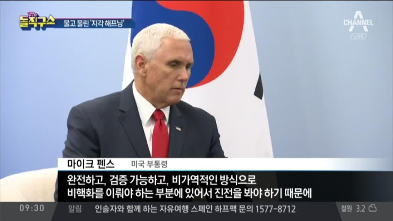 [2018.11.16] 김진의 돌직구쇼 97회
