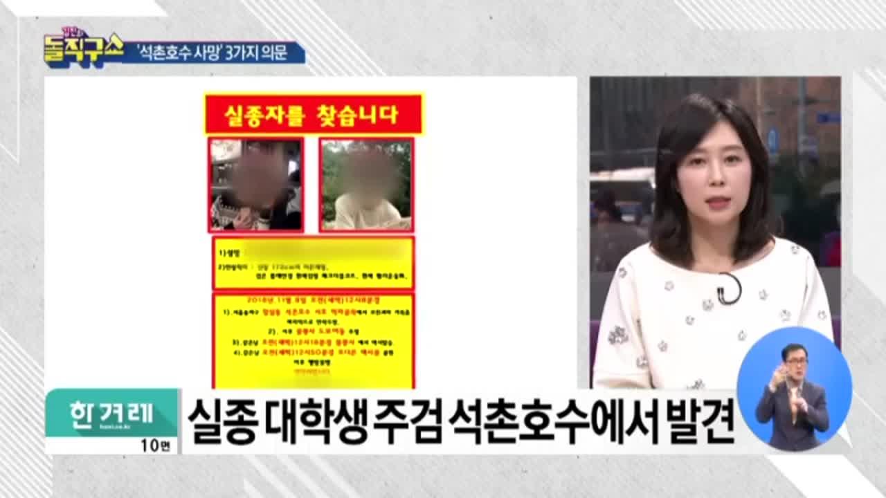 [2018.11.15] 김진의 돌직구쇼 96회