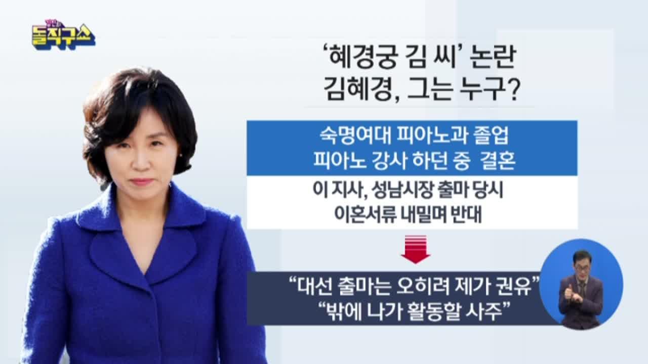[2018.11.20] 김진의 돌직구쇼 99회
