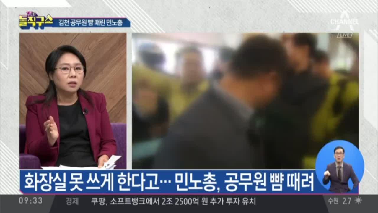 [2018.11.22] 김진의 돌직구쇼 101회