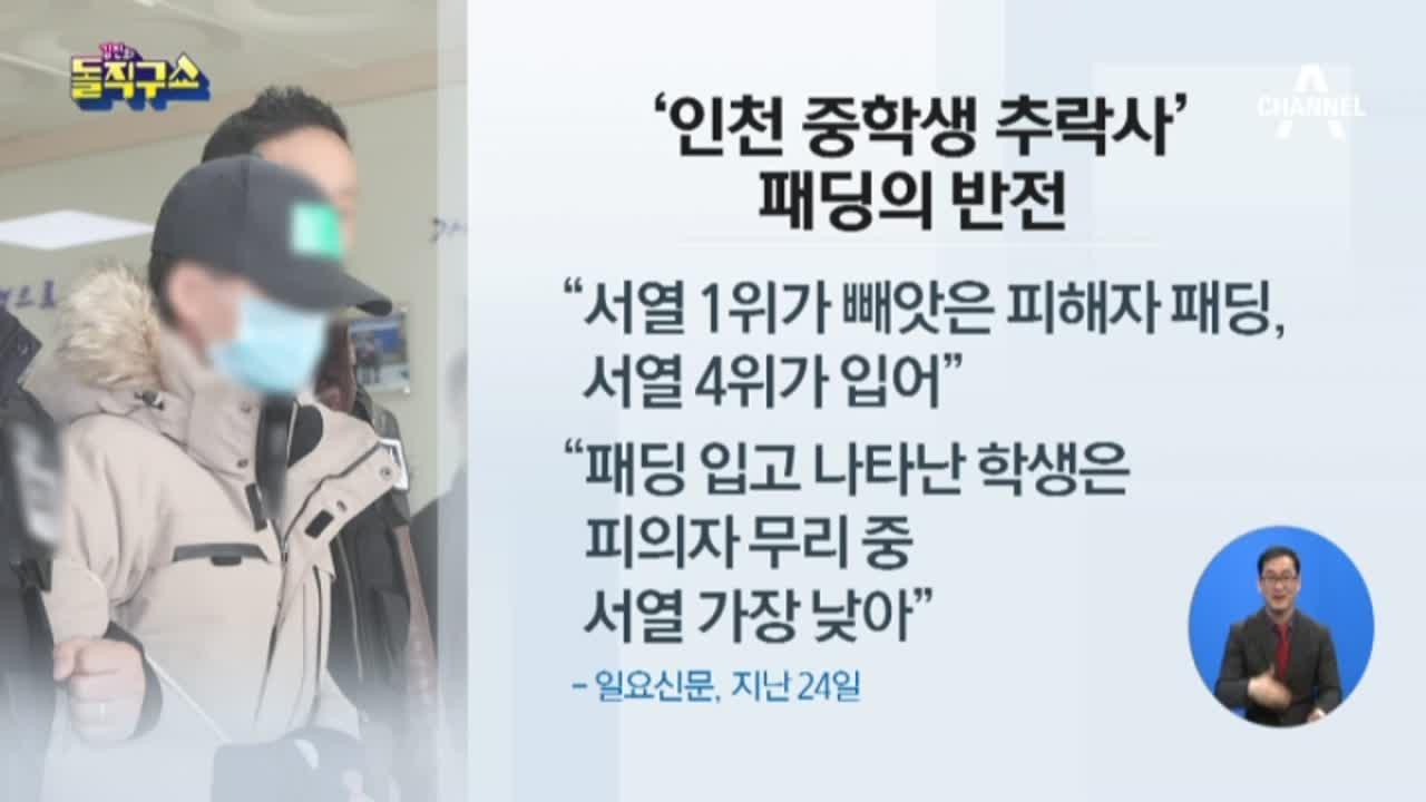 [2018.11.26] 김진의 돌직구쇼 103회