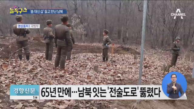 [2018.11.23] 김진의 돌직구쇼 102회