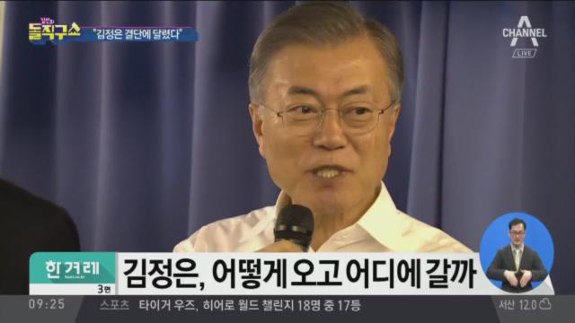 [2018.12.3] 김진의 돌직구쇼 108회