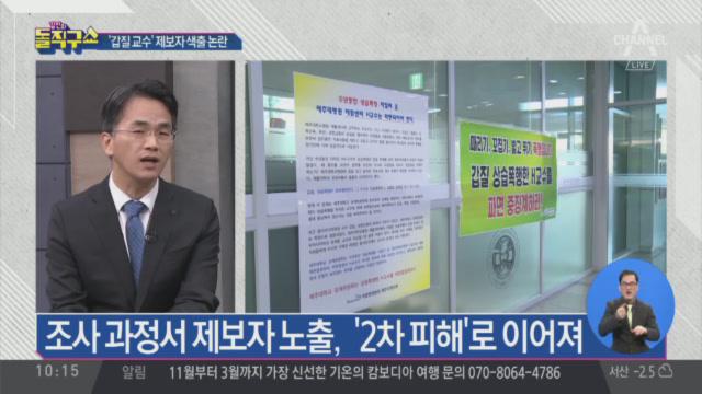 [2018.12.10] 김진의 돌직구쇼 113회