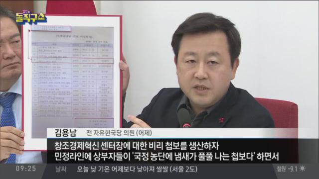 [2018.12.24] 김진의 돌직구쇼 123회