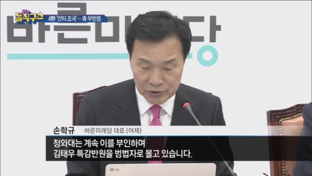 [2018.12.25] 김진의 돌직구쇼 124회