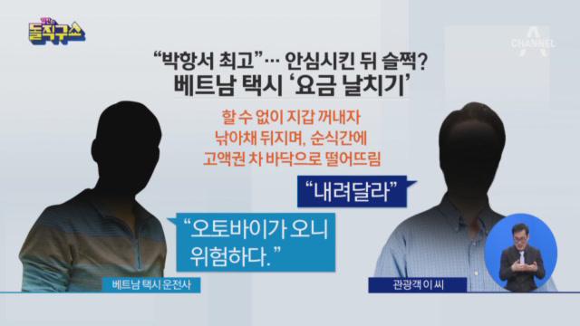[2018.12.26] 김진의 돌직구쇼 125회