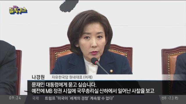 [2018.12.28] 김진의 돌직구쇼 127회