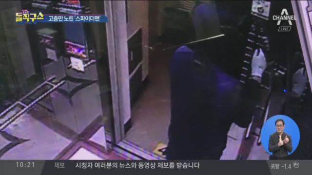 아파트 베란다로 침입…고층만 노린 '스파이더맨'