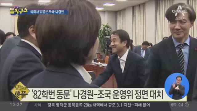 [핫플]'82학번 동문' 나경원-조국 운영위 정면 대치