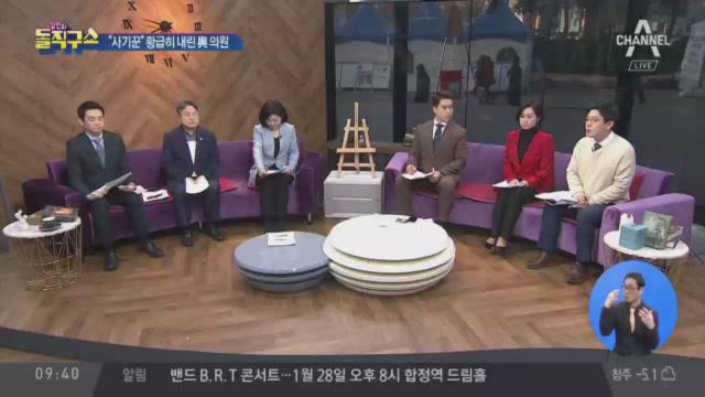 [2019.1.4] 김진의 돌직구쇼 132회