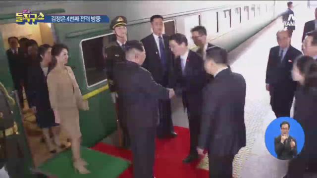 [2019.1.8] 김진의 돌직구쇼 134회