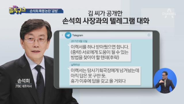 [2019.1.25] 김진의 돌직구쇼 147회