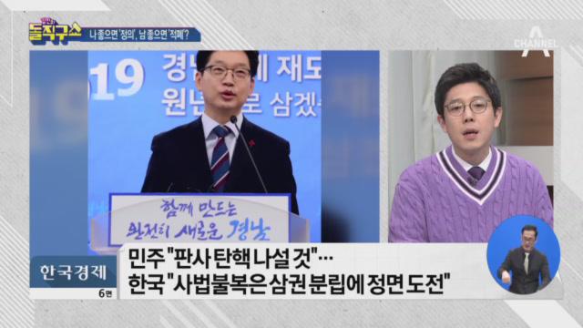 [2019.2.1] 김진의 돌직구쇼 152회