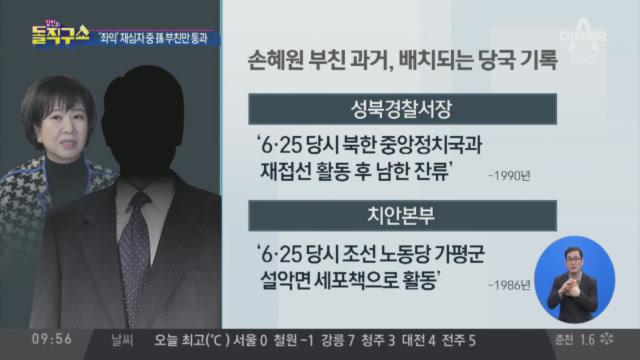 [2019.2.7] 김진의 돌직구쇼 153회