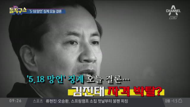[2019.2.14] 김진의 돌직구쇼 158회