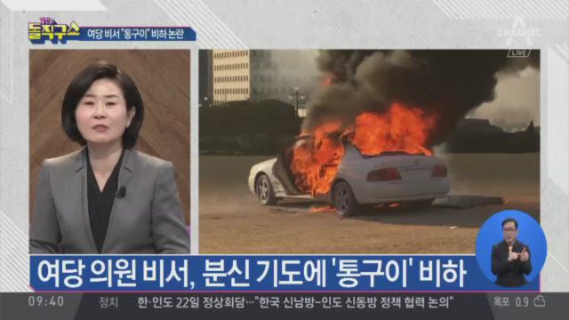 [2019.2.15] 김진의 돌직구쇼 159회