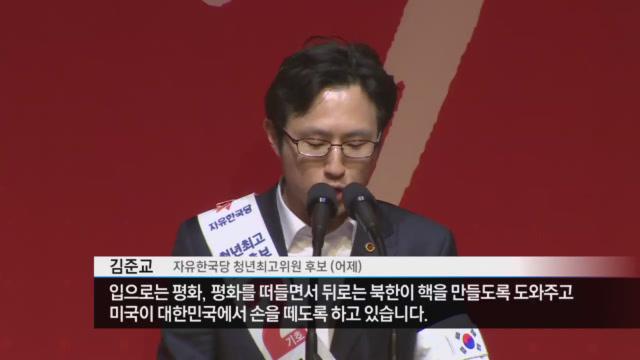[2019.2.19] 김진의 돌직구쇼 161회
