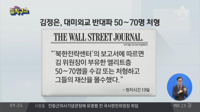 [2019.2.21] 김진의 돌직구쇼 163회