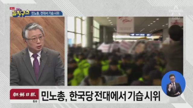 [2019.2.28] 김진의 돌직구쇼 168회 2부