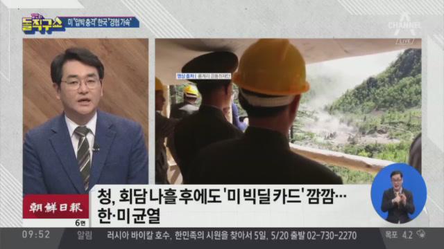[2019.3.5] 김진의 돌직구쇼 171회