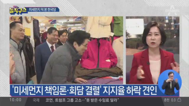 [2019.3.8] 김진의 돌직구쇼 174회