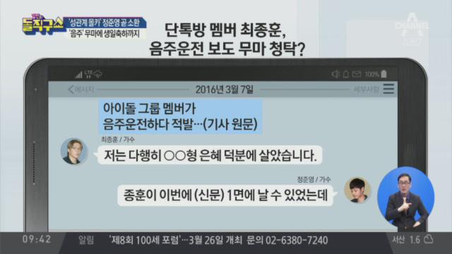 [2019.3.14] 김진의 돌직구쇼 178회