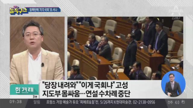 [2019.3.13] 김진의 돌직구쇼 177회