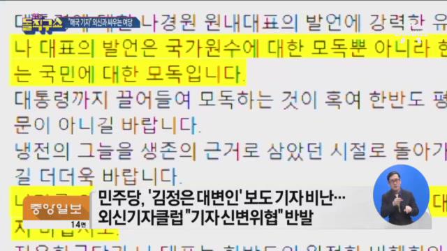 [2019.3.18] 김진의 돌직구쇼 180회