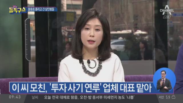 [2019.3.19] 김진의 돌직구쇼 181회