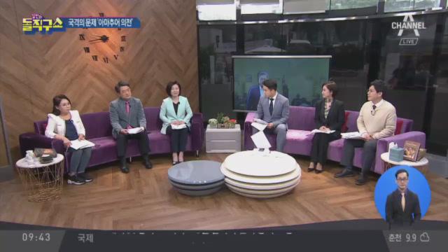 [2019.3.21] 김진의 돌직구쇼 183회