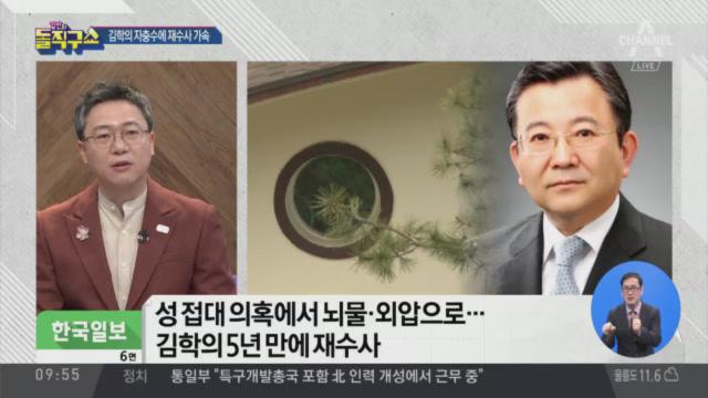 [2019.3.26] 김진의 돌직구쇼 186회