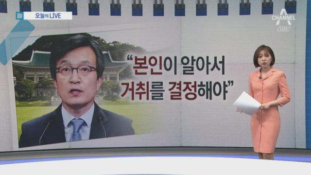 3월 29일 뉴스A LIVE 주요뉴스