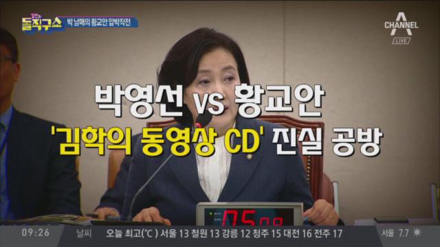 [2019.3.29] 김진의 돌직구쇼 189회